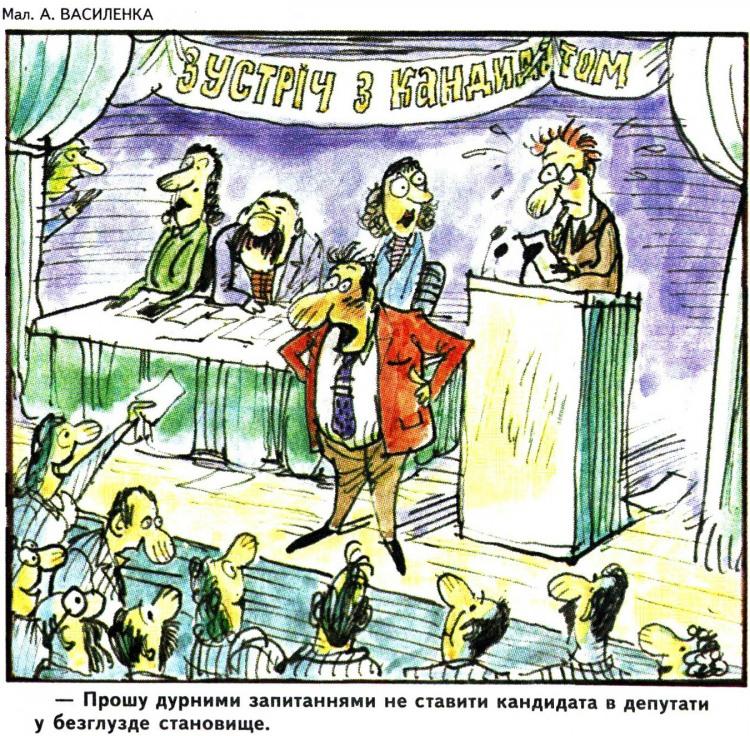 Малюнок  про депутатів, питання, вибори журнал перець