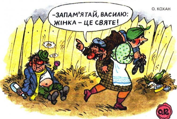 Малюнок  про чоловіка, дружину, п'яних, п'яниць журнал перець