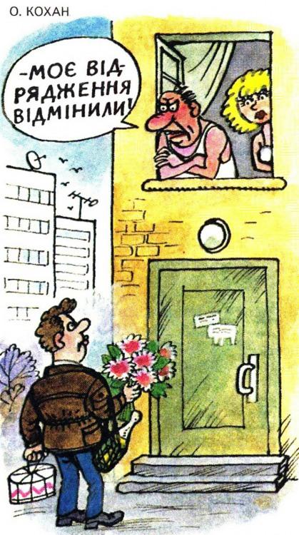 Малюнок  про коханців, чоловіка, відрядження журнал перець
