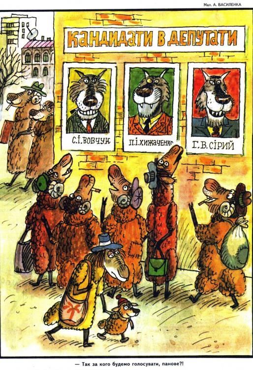 Малюнок  про сірого вовка, баранів, депутатів, вибори журнал перець