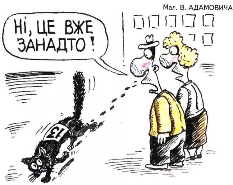 Малюнок  про чорного кота журнал перець
