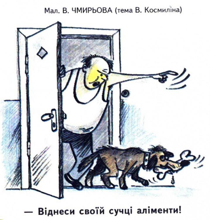Малюнок  про собак, кістки, аліменти журнал перець