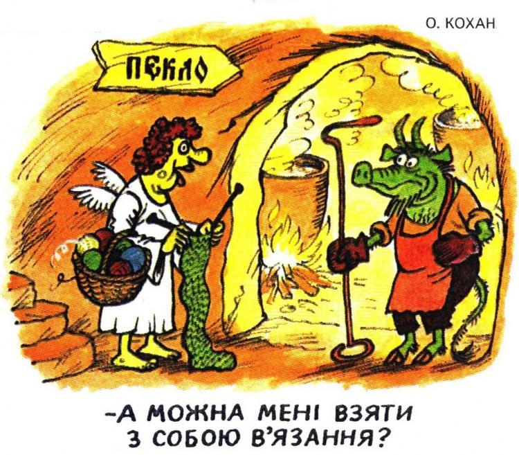 Малюнок  про в'язання, пекло журнал перець