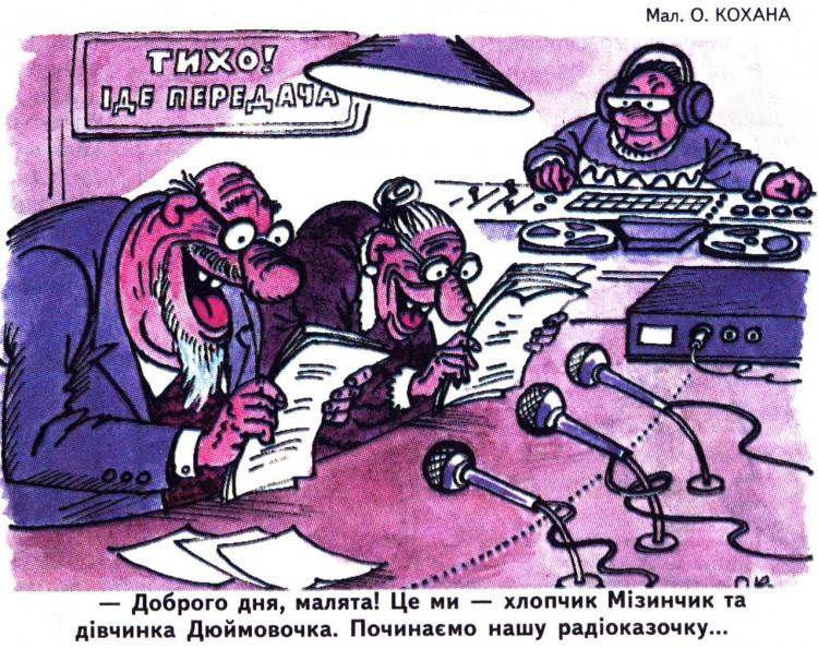 Малюнок  про казку журнал перець