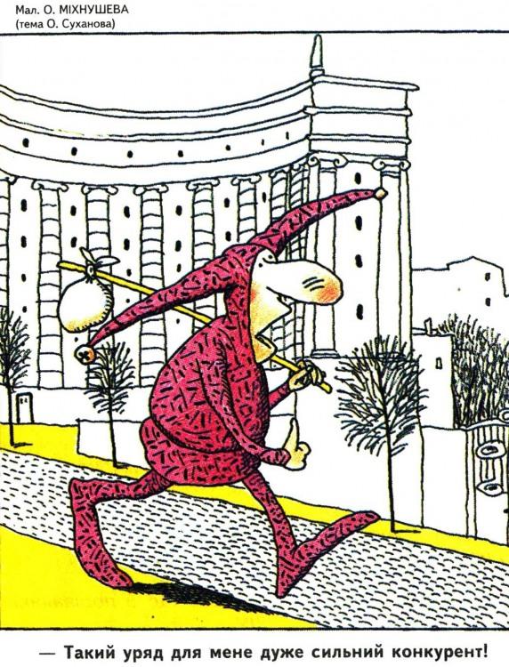 Малюнок  про блазня, уряд журнал перець