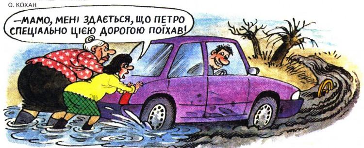 Малюнок  про чоловіка, дружину, тещу, автомобілі журнал перець
