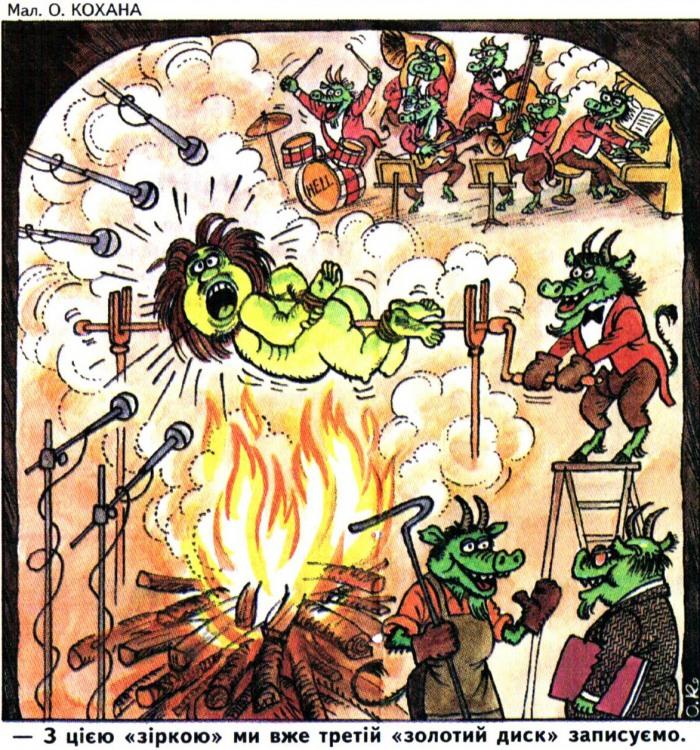 Малюнок  про зірку, пекло журнал перець