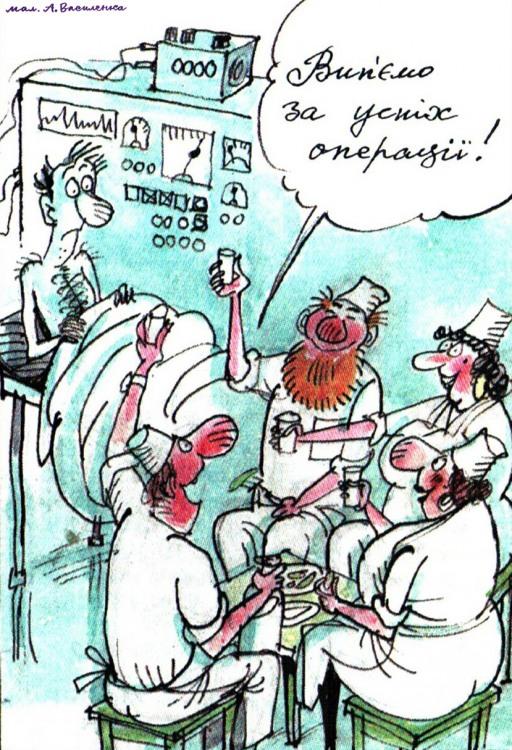 Малюнок  про лікарню, алкоглоль, лікарів журнал перець