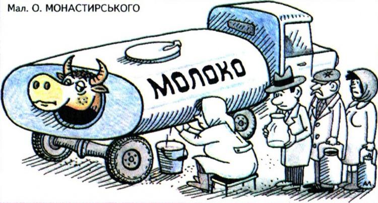 Малюнок  про молоко журнал перець