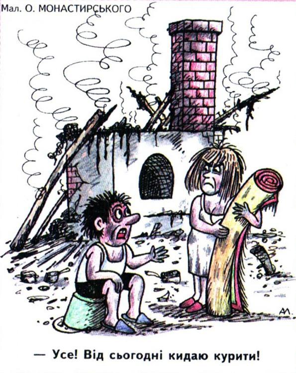 Малюнок  про паління, чорний журнал перець
