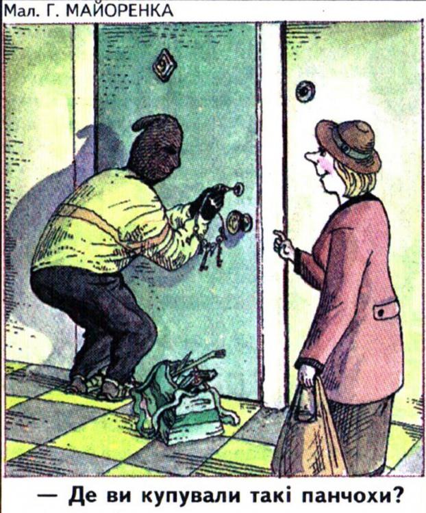 Малюнок  про пограбування, панчохи журнал перець