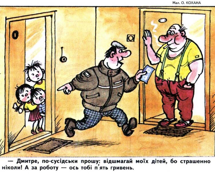 Малюнок  про дітей, покарання журнал перець