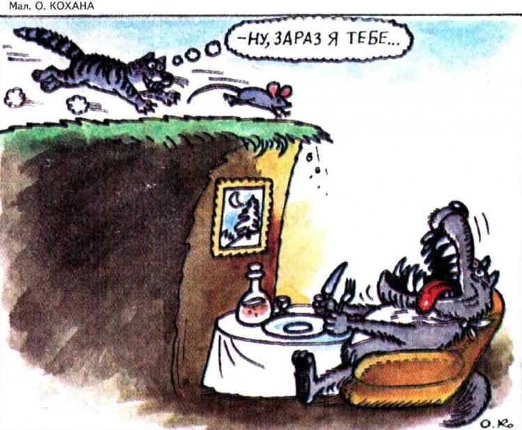 Малюнок  про котів, мишей, вовків журнал перець