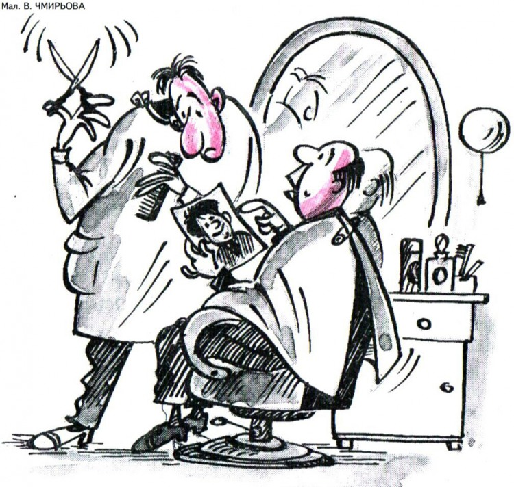 Малюнок  про перукаря журнал перець