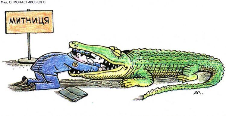 Малюнок  про митницю, крокодилів журнал перець