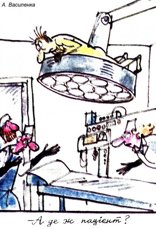 Малюнок  про пацієнтів, лікарню, лікарів журнал перець