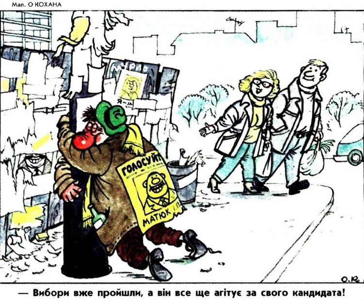 Малюнок  про вибори, п'яних журнал перець