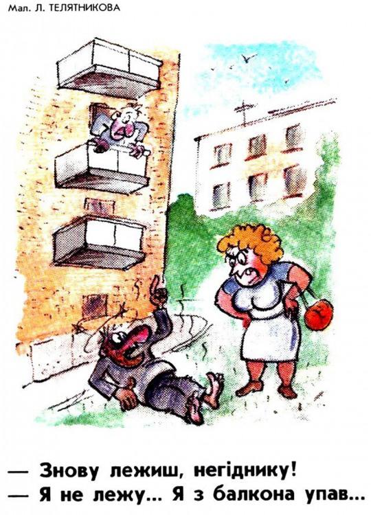 Малюнок  про падіння, балкон, чоловіка, дружину журнал перець