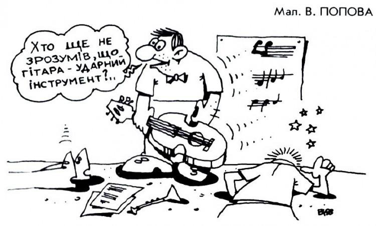Малюнок  про гітару, бійку журнал перець