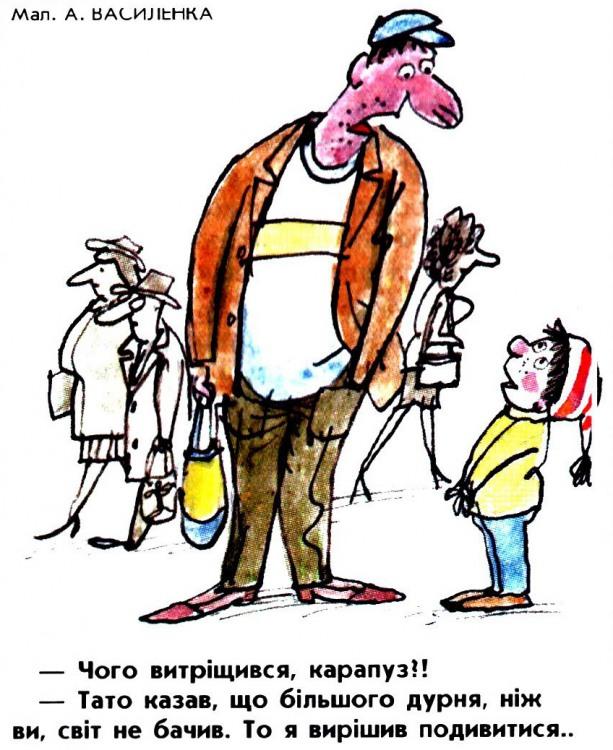 Малюнок  про дурнів, дітей журнал перець