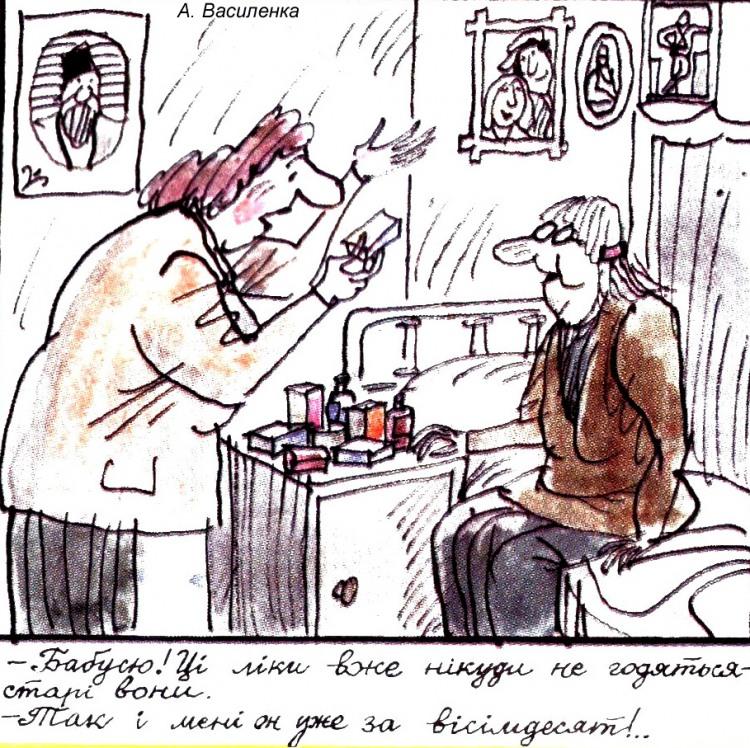 Малюнок  про бабусь, ліки журнал перець