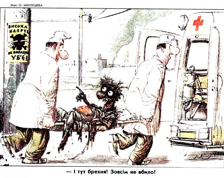 Малюнок  про струм, швидку допомогу, чорний журнал перець