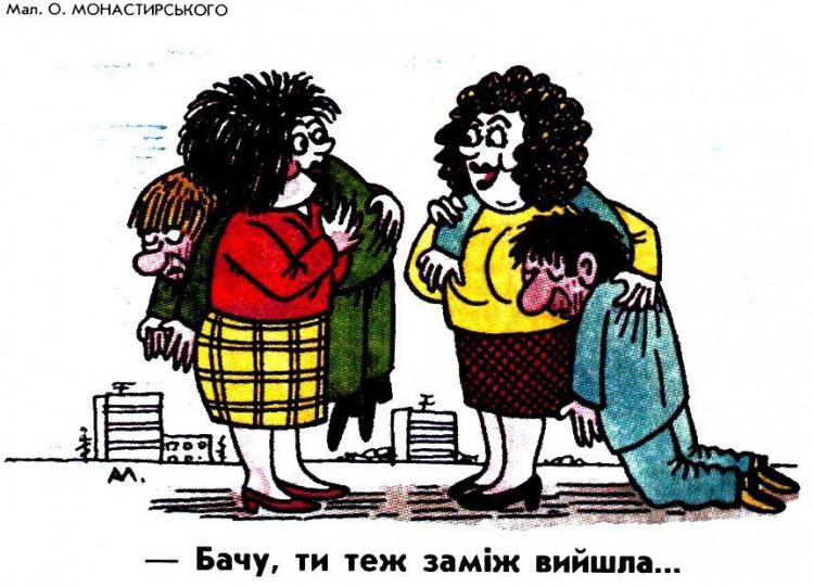 Малюнок  про заміжжя, п'яних журнал перець