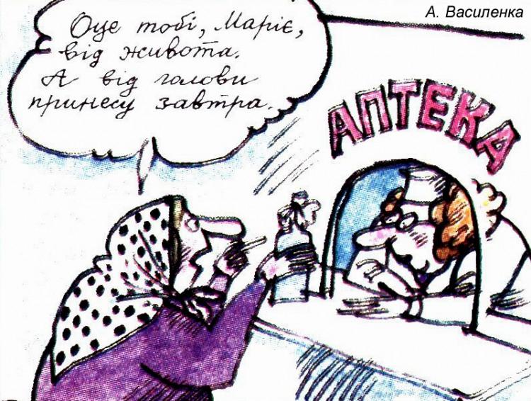 Малюнок  про аптеку, ліки журнал перець