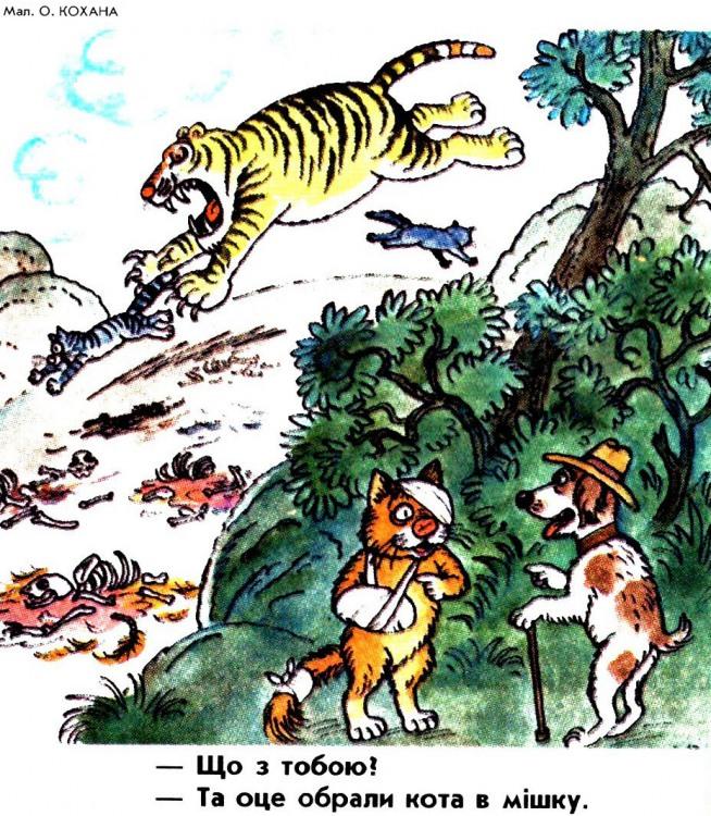 Малюнок  про котів, тигра, вибори журнал перець