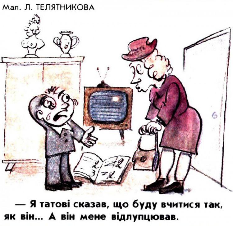 Малюнок  про дітей, двієчників журнал перець