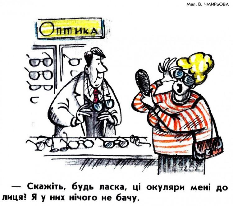 Малюнок  про окуляри, жінок журнал перець
