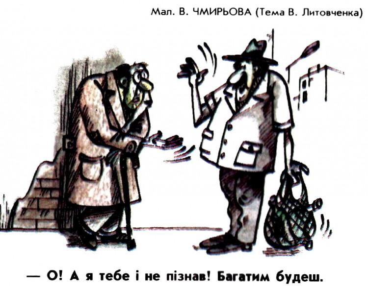 Малюнок  про жебраків, впізнавання, цинічний журнал перець