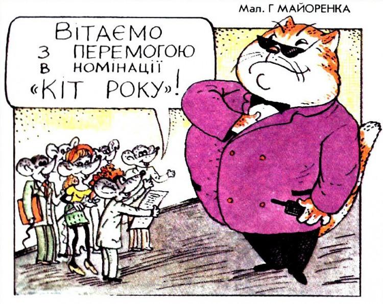 Малюнок  про мишей, котів журнал перець