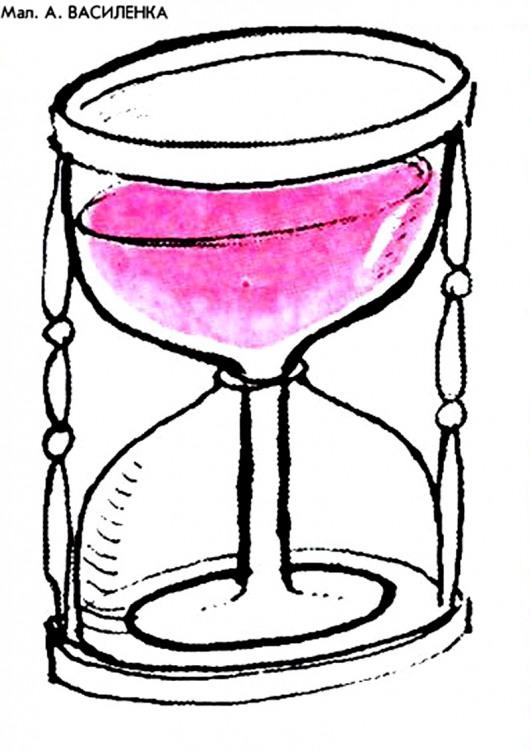 Малюнок  про склянку, пісочний годинник журнал перець