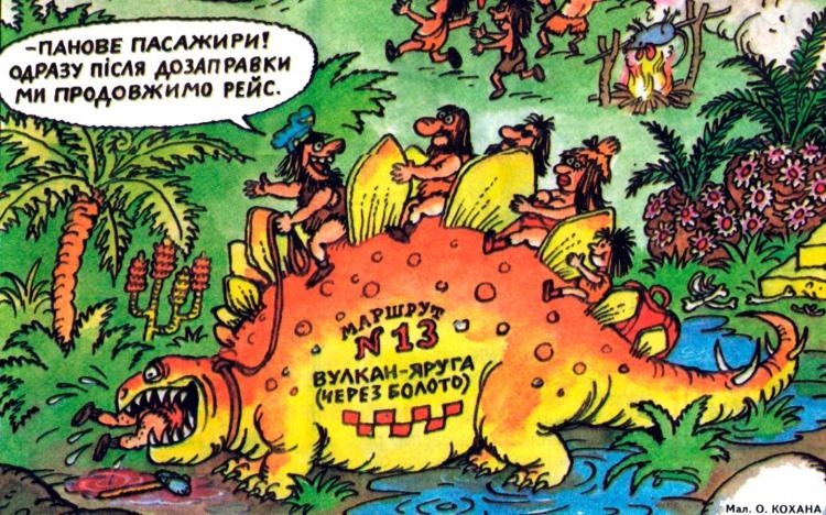 Малюнок  про первісних людей, маршрутне таксі, динозаврів, чорний журнал перець