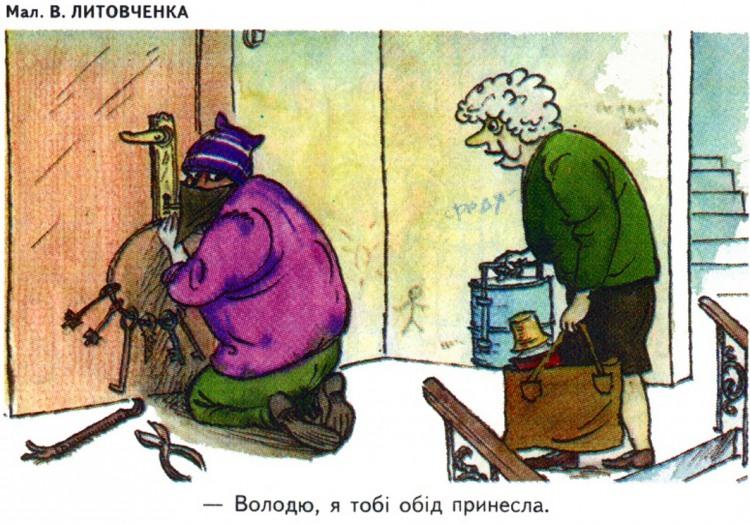 Малюнок  про злодіїв, матір журнал перець