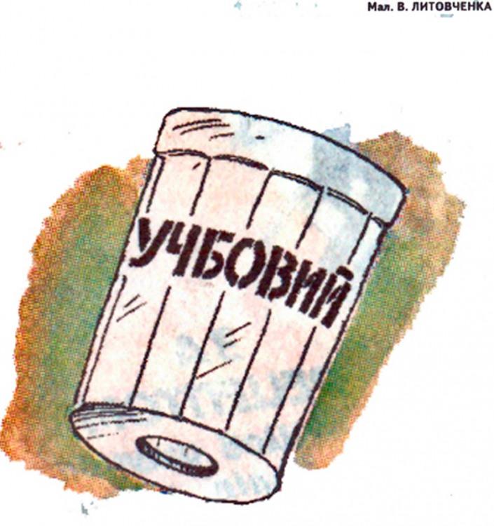 Малюнок  про склянку журнал перець