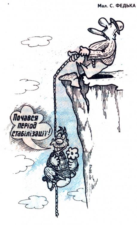 Малюнок  про стабільність журнал перець