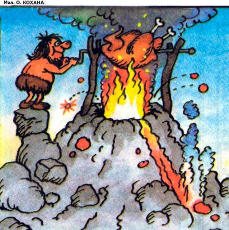 Малюнок  про вулкани, первісних людей, приготування їжі журнал перець