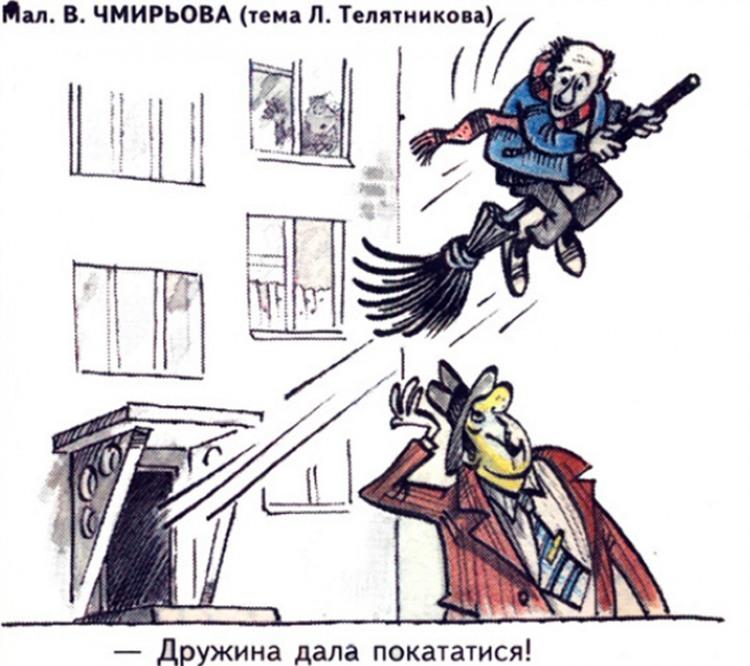 Малюнок  про мітлу журнал перець