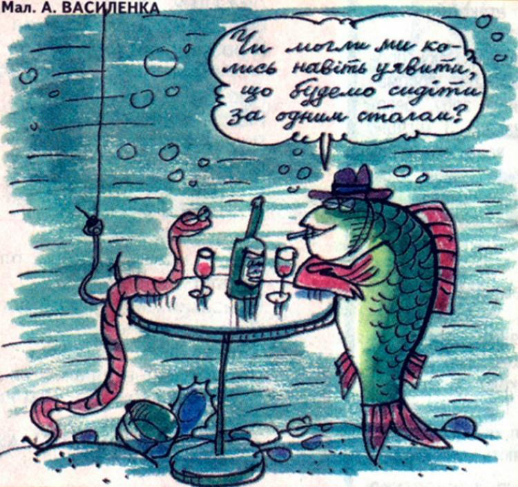 Малюнок  про черв'яків, рибу журнал перець
