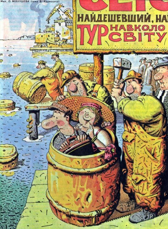 Малюнок  про туризм, туристів, діжку журнал перець