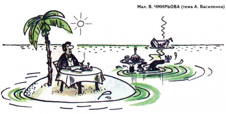 Малюнок  про корабельну аварію, безлюдний острів, офіціантів журнал перець