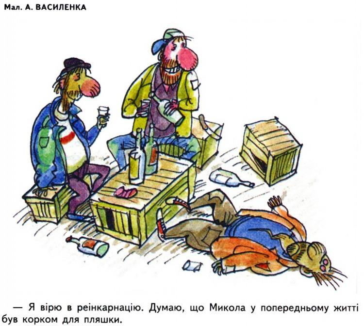 Малюнок  про п'яних, алкоголіків журнал перець