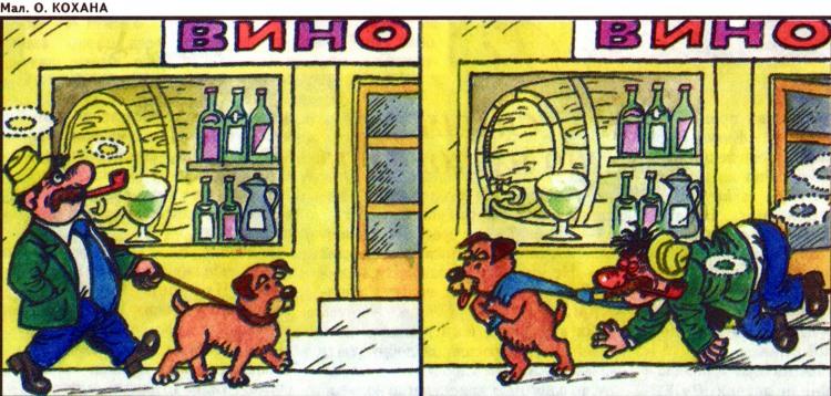 Малюнок  про вино, собак, п'яних журнал перець