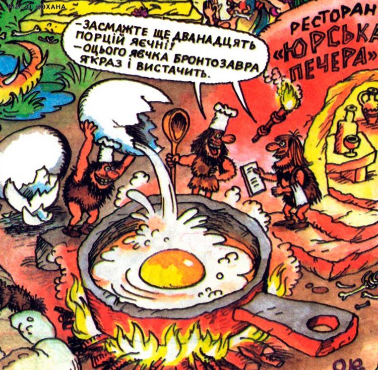 Малюнок  про первісних людей, яйця, приготування їжі журнал перець