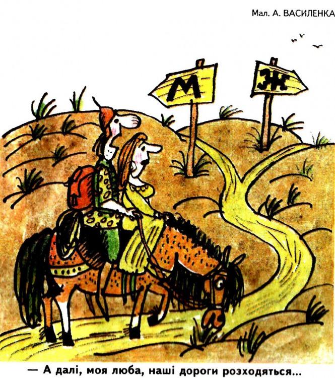 Малюнок  про богатирів, шлях журнал перець