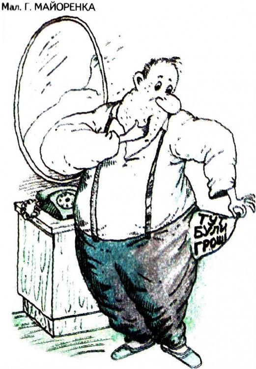Малюнок  про кишеню, гроші журнал перець