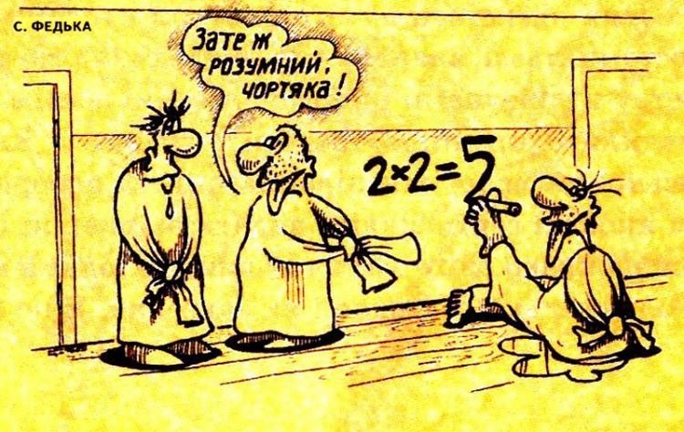 Малюнок  про божевільних журнал перець