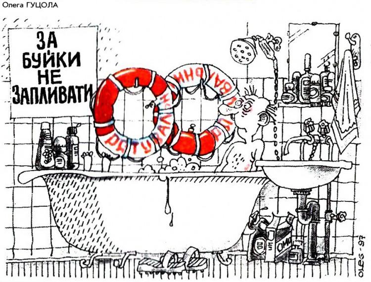 Малюнок  про ванну журнал перець